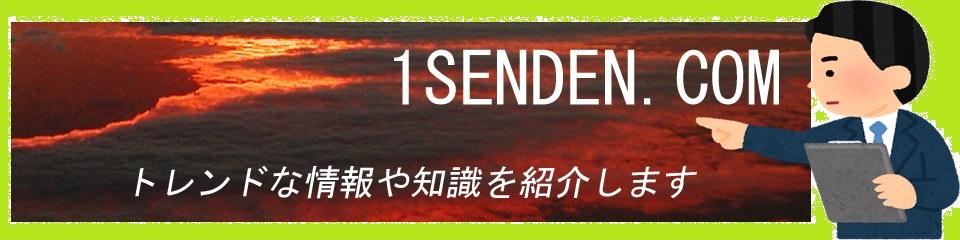 1SENDEN.com